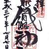 足利織姫神社(栃木)の御朱印&御朱印帳・七夕の日