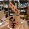 【日本酒の世界に酔いしれる】(40盃目)3 月7日   雨空に春を偲んで @「鈴傳」