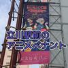 立川駅前のペナント事情。