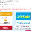 【ハピタス案件】セブン銀行ATMの引き出し手数料がずっと無料の静岡銀行インターネット支店口座、開設だけで900マイル