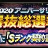 【プロスピA】2020年度 アニバーサリー選手一覧 能力紹介!