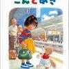 絵本『こんとあき』に出てくる、こんが手作りできます!!林明子さんの絵本は子供は、もちろん大人にもオススメ。