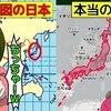 (漫画)世界地図に載ってない日本の本当の大きさについて漫画にしてみた(マンガで分かる)@アシタノワダイ