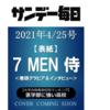 サンデー毎日 2021年4月25日号<表紙:7 MEN 侍> #7MEN侍