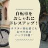 自転車をおしゃれにドレスアップ!カスタム初心者にもおすすめのパーツ20選!