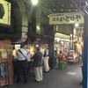 溝の口「かとりや」の昭和レトロな立ち飲みコーナーで、16時から一本90円の串と冷酒でせんべろ。