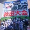 2017夏の高校野球秋田大会 メンタルの差が勝敗を分けた本日の2試合