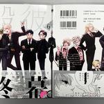 『殺彼』第6巻は6月9日発売です!(特典情報)