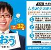 稲沢市議会議員選挙 立候補者しちおう。