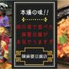 《本場の味を体験!!》四川省の成都で麻婆豆腐発祥のお店に行ってきた!!【陳麻婆豆腐店】