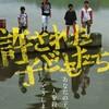 映画『許された子供たち』あらすじ・感想・ちょっとネタバレ 日本の法の穴