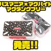 【バスマニア×マグバイト】人気メーカーのコラボケース「マグタンクフリー」発売!