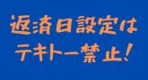 プロミスの返済日は4つから選べる!毎月5日・15日・25日・月末☆