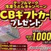 テーブルマーク冷凍うどんキャンペーン|JCBギフトカードプレゼント