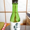 齋彌酒造『雪の茅舎 純米吟醸』、飲んでみました!