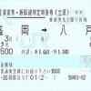 はやぶさ号 乗車券・新幹線特定特急券(立席)
