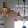 【我が家の照明一覧|室内編】1年使ったメリット・デメリットをまとめました