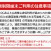 WIFIレンタルどっとこむ 無制限プラン(SoftBank E5383 無制限)の1日最大通信容量は?