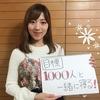 11月18日【吉村南美・1000人TVのおやすみなさい】第16回 番組告知