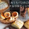 <おうちパン>甘いもので満たされよう♪~チョコスティックパン~