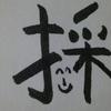 今日の漢字626は「採」。ジャンプ競技の採点について考えた
