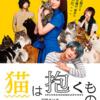 【アイドル(沢尻エリカ)×猫(吉沢亮)】映画『猫は抱くもの』のあらすじ&ネタバレ