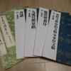 日本教育書道芸術院で学習した学習記録 16カ月目~18カ月目 高いです!!