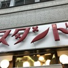 京都河原町はハシゴ酒に最適