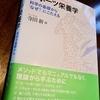 【読書】「スポーツ栄養学」を読んでみました。