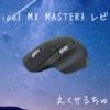 Logicoolの最強マウス MX Master3を手に入れた