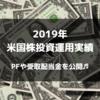 【米国株】2019年の投資実績を公開します!【投資初心者】