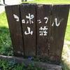 【江別】コロポックル山荘と町村農場