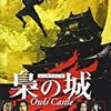 【映画感想】『梟の城』(1999) / 篠田正浩監督による忍者映画だけど…