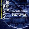 本物のスパイが書いたスパイ小説【読書感想文】『寒い国から帰ってきたスパイ』ジョン・ル・カレ