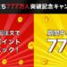 LINEデリマ - 初回注文77%ポイントバック+5回注文7777ポイントバック