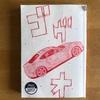 📚21-129MFゴースト/6巻