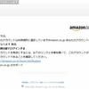 【詐欺メール】あなたのAmazon.co.jp は一時的にロックされています