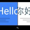 Google 翻訳 Premium (ニューラルネットワーク適用版) を .NET SDK で使えるようにする方法