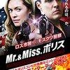 「 Mr.&Miss.ポリス 」< ネタバレ あらすじ > ロシア人女性ばかりを狙った連続殺人!!〜内容がうっすいw