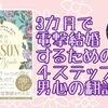 【書評】3カ月で電撃結婚するための4ステップ?男心の翻訳機『秘密のメス力LESSON』