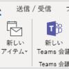 【Office365参考書】Outlookの「新しいTeams会議」ボタンが表示されない