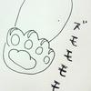幸せを感じる瞬間(猫に足蹴にされるver.)