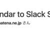 GoogleカレンダーとSlackステータスをワンクリックで連携できるアプリをGoogle Apps Scriptで書いた