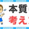 【本質】プログラミング学習で初心者が本当に学ぶべきこと