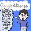 Google AdSenseに受かる方法って結局何?