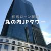 住宅ローンの契約手続きで準備しておくこと@丸の内JPタワー