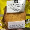 ミニストップ ミニストップカフェ ソフトクッキーサンド クリームチーズホイップ 食べてみました