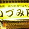 いづみ屋@京成船橋