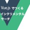 新ブック『Vue.js で作るインクリメンタルサーチ』をリリースしました