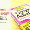 『元Google AdSense担当が教える 本当に稼げるGoogle AdSense』を読んでみた